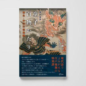 現代語訳 童子百物かたり──東北・米沢の怪異譚
