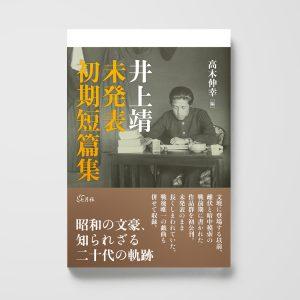井上靖 未発表初期短篇集