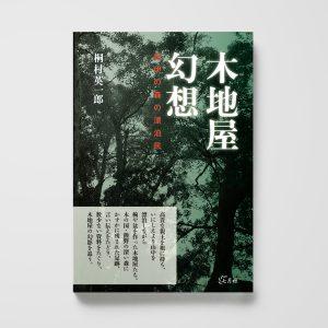 木地屋幻想──紀伊の森の漂泊民