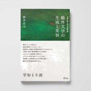 鷗外文学の生成と変容──心理学的近代の脱構築