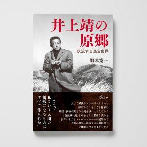 井上靖の原郷──伏流する民俗世界