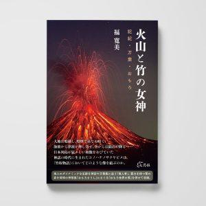 火山と竹の女神──記紀・万葉・おもろ